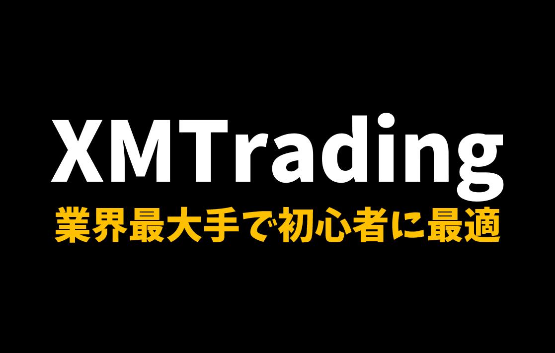 【XMの評判】XMTrading の口コミ・悪い評判/利用者の本当の口コミ評判